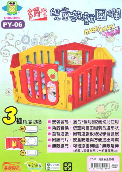 多角度-兒童遊戲圍欄babyplay-pen