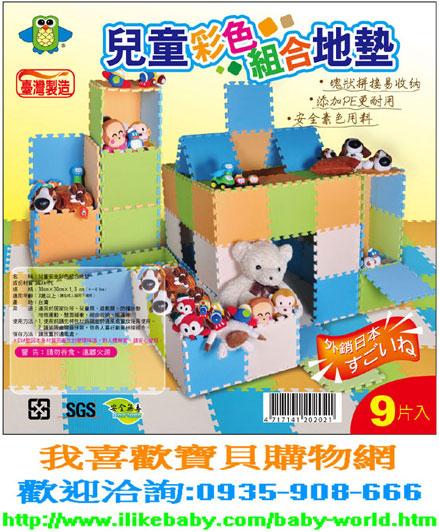 我喜歡寶貝購物網-兒童安全彩色組合地墊