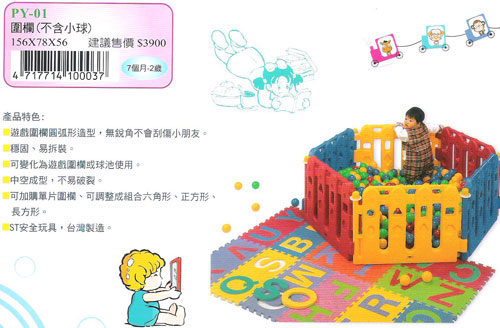 兒童圍欄(不含小球)